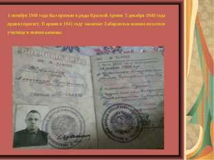 1 октября 1940 года был призван в ряды Красной Армии, 5 декабря 1940 года при