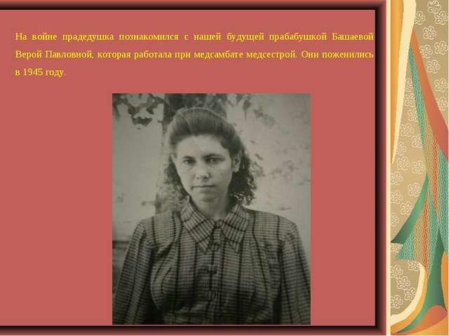 На войне прадедушка познакомился с нашей будущей прабабушкой Башаевой Верой П...