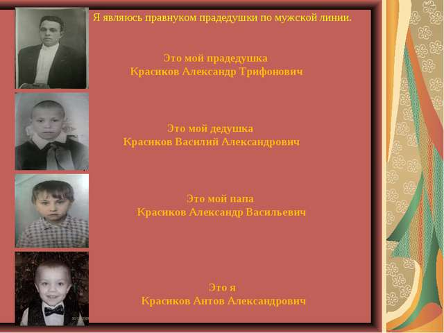 Это мой прадедушка Красиков Александр Трифонович Это мой дедушка Красиков Вас...