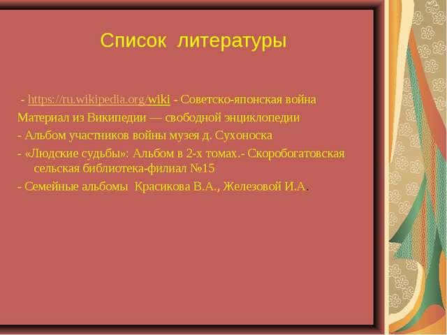 Список литературы - https://ru.wikipedia.org/wiki - Советско-японская война М...