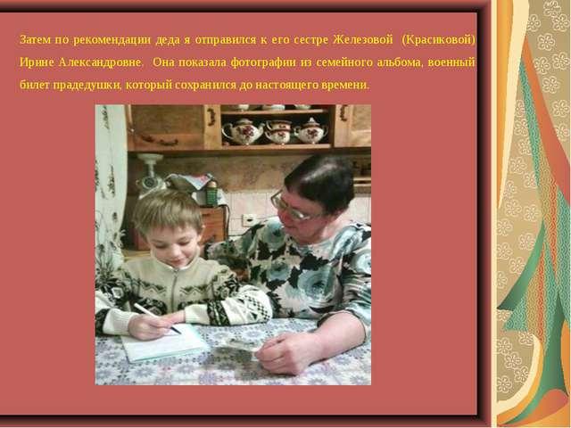 Затем по рекомендации деда я отправился к его сестре Железовой (Красиковой) И...