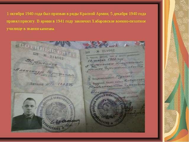 1 октября 1940 года был призван в ряды Красной Армии, 5 декабря 1940 года при...
