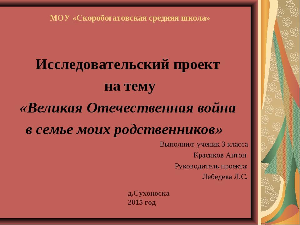 МОУ «Скоробогатовская средняя школа» Исследовательский проект на тему «Велика...