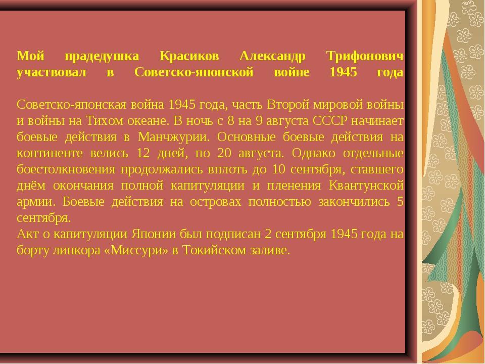 Мой прадедушка Красиков Александр Трифонович участвовал в Советско-японской в...