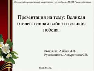 Московский государственный университет путей сообщения МИИТ Рязанский филиал.