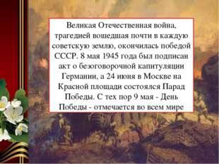 Страна выстояла. Переломился ход событий. Советские воины разгромили фашистск