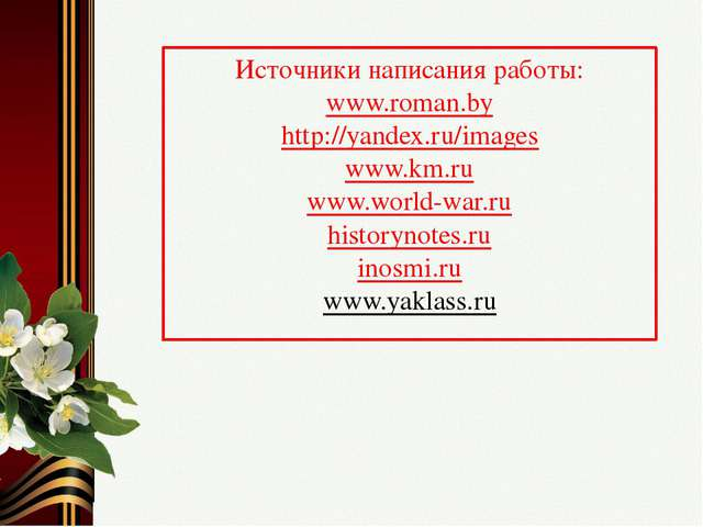 Источники написания работы: www.roman.by http://yandex.ru/images www.km.ru ww...