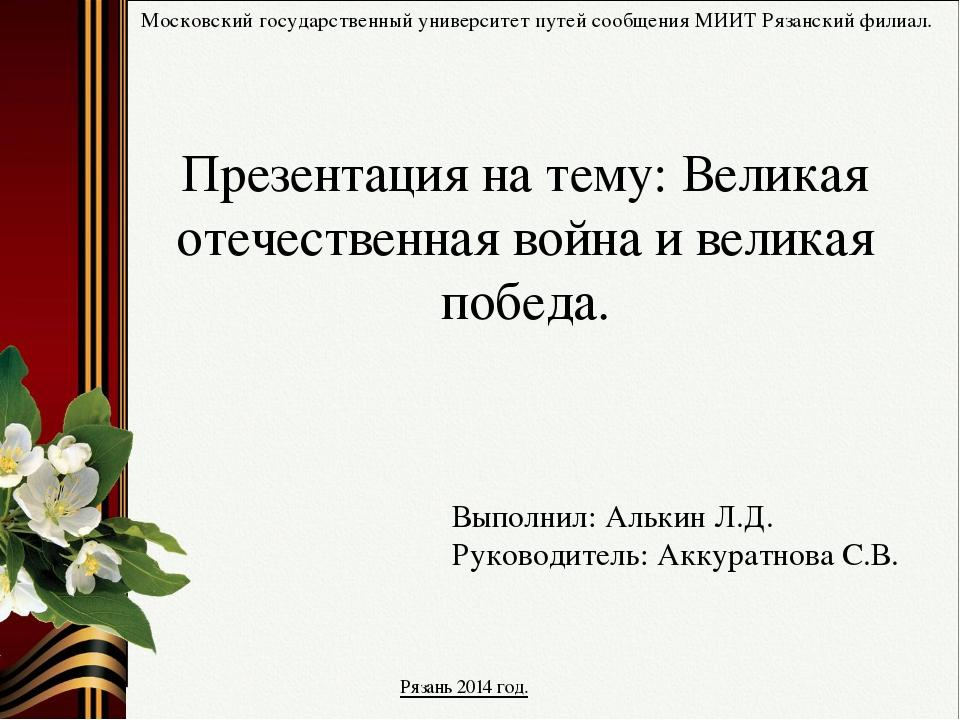 Московский государственный университет путей сообщения МИИТ Рязанский филиал....