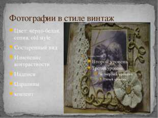 Фотографии в стиле винтаж Цвет: чёрно-белая, сепия, old style Состаренный вид