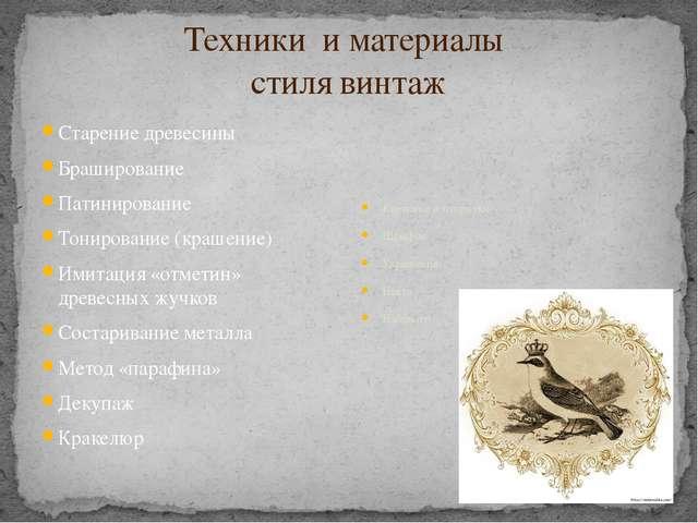 Техники и материалы стиля винтаж Старение древесины Браширование Патинировани...