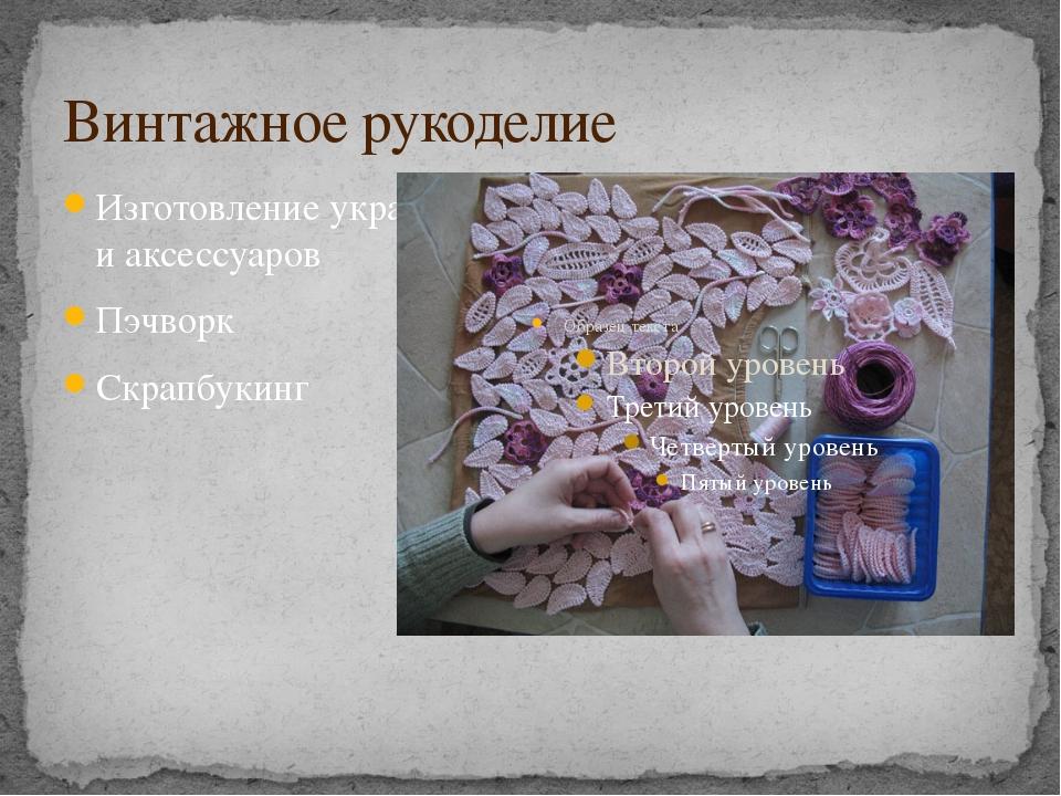 Винтажное рукоделие Изготовление украшений и аксессуаров Пэчворк Скрапбукинг