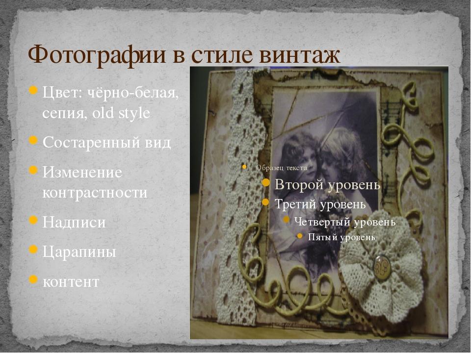 Фотографии в стиле винтаж Цвет: чёрно-белая, сепия, old style Состаренный вид...