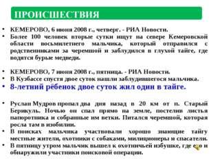 КЕМЕРОВО, 6 июня 2008 г., четверг. - РИА Новости. Более 100 человек вторые с