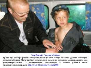 . Спасённый Руслан Мудров Врачи при осмотре ребёнка обнаружили на его теле кл