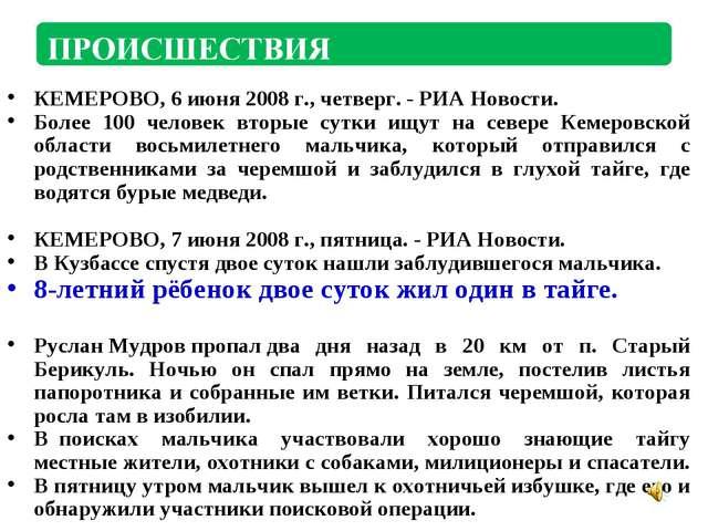 КЕМЕРОВО, 6 июня 2008 г., четверг. - РИА Новости. Более 100 человек вторые с...