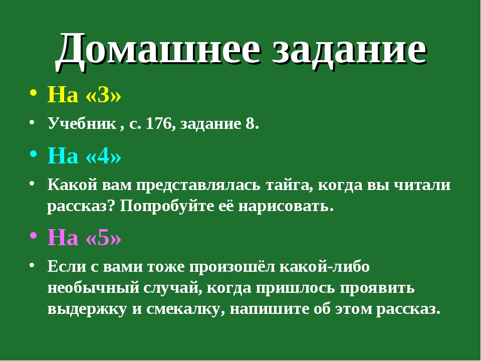 Домашнее задание На «3» Учебник , с. 176, задание 8. На «4» Какой вам предста...