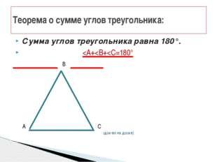 Сумма углов треугольника равна 180°.