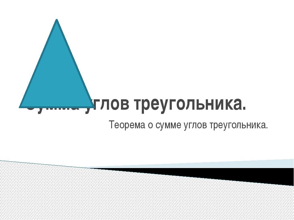 Сумма углов треугольника. Теорема о сумме углов треугольника.
