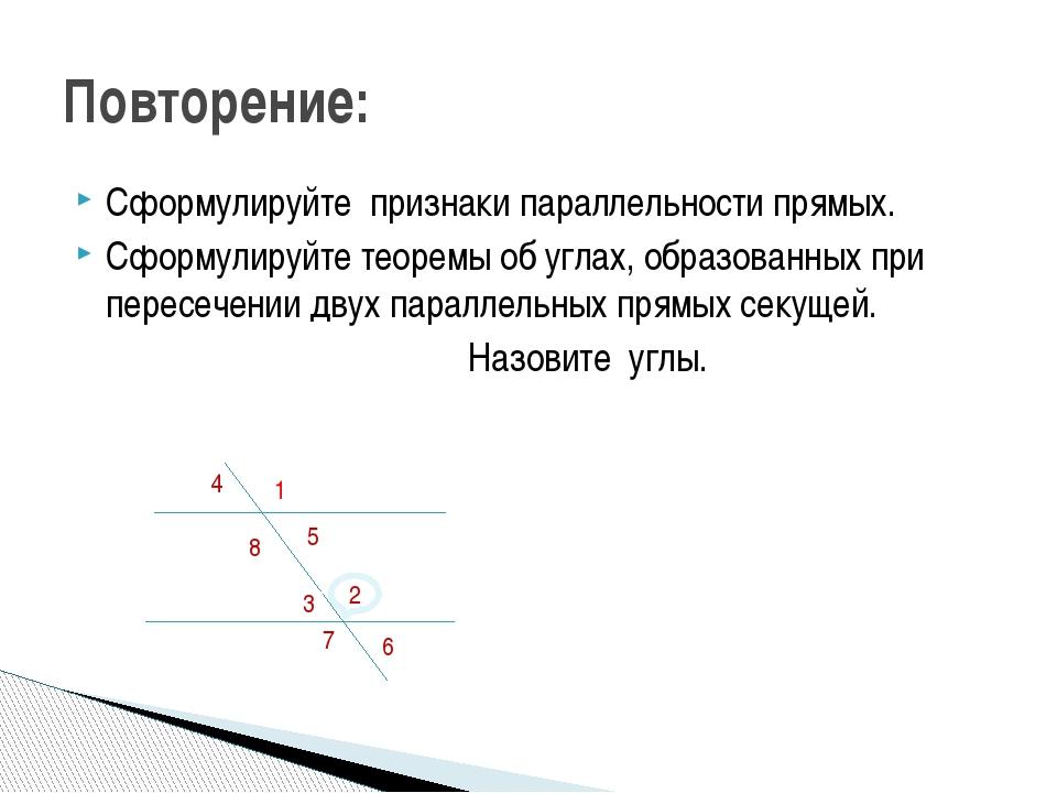 Сформулируйте признаки параллельности прямых. Сформулируйте теоремы об углах,...
