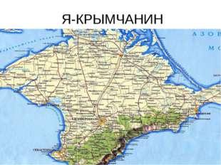 Я-КРЫМЧАНИН