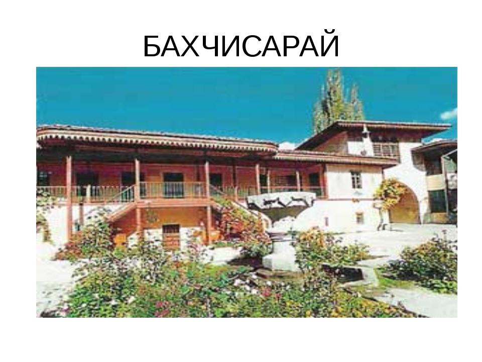 БАХЧИСАРАЙ