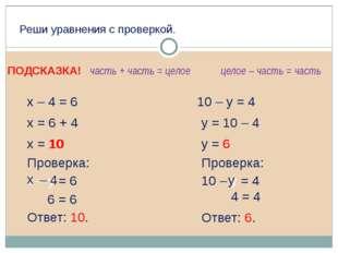х – 4 = 6 х = 6 + 4 х = 10 6 = 6 х – у = 6 Проверка: 10 4 Ответ: 10. 10 – у =