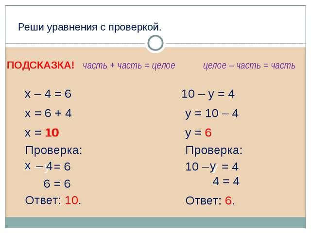 х – 4 = 6 х = 6 + 4 х = 10 6 = 6 х – у = 6 Проверка: 10 4 Ответ: 10. 10 – у =...
