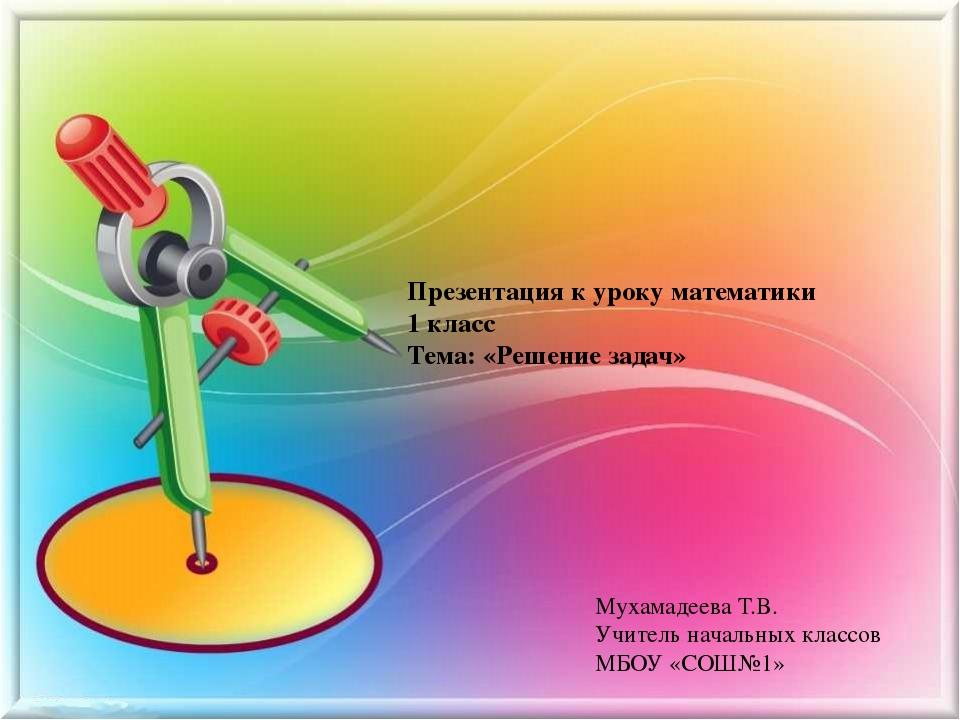 Презентация к уроку математики 1 класс Тема: «Решение задач» Мухамадеева Т.В...