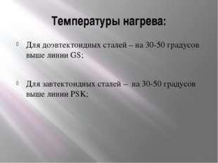 Температуры нагрева: Для доэвтектоидных сталей – на 30-50 градусов выше линии