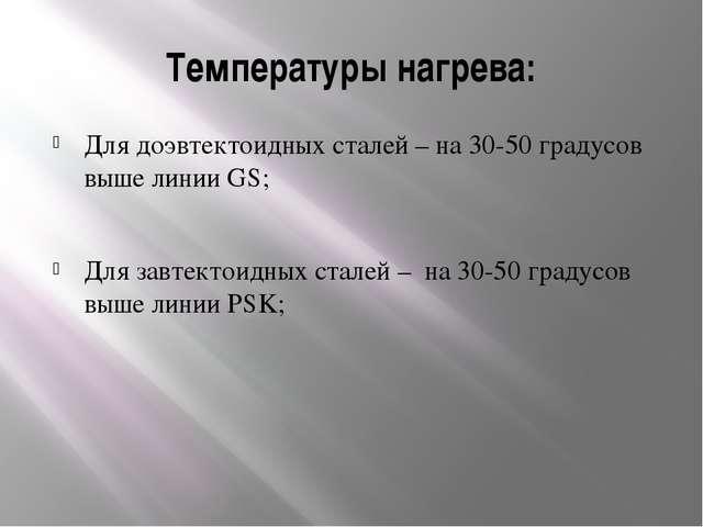 Температуры нагрева: Для доэвтектоидных сталей – на 30-50 градусов выше линии...
