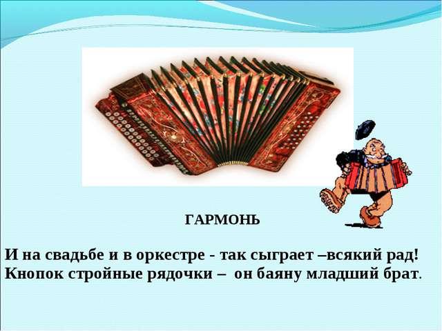 Минусовки Частушек Гармонь