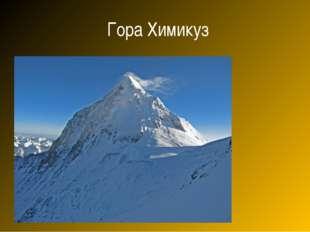Гора Химикуз