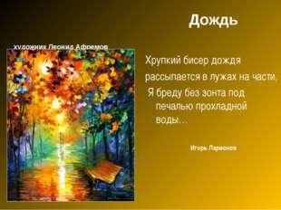 Дождь художник Леонид Афремов Хрупкий бисер дождя рассыпается в лужах на час