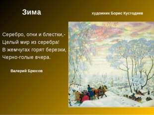 Зима художник Борис Кустодиев Серебро, огни и блестки,- Целый мир из серебра