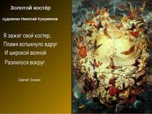 Золотой костёр художник Николай Куприянов Я зажег свой костер, Пламя вспыхну