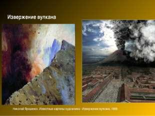 Извержение вулкана Николай Ярошенко. Известные картины художника - Извержение