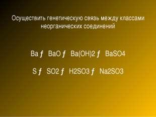 Осуществить генетическую связь между классами неорганических соединений Ba →