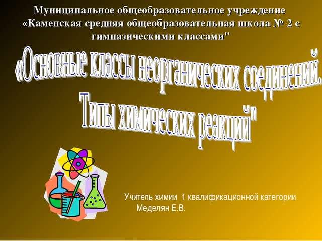 Муниципальное общеобразовательное учреждение «Каменская средняя общеобразоват...