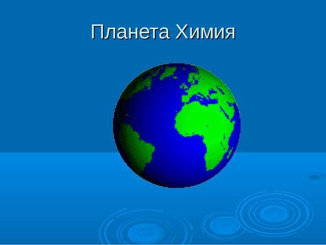 Планета Химия