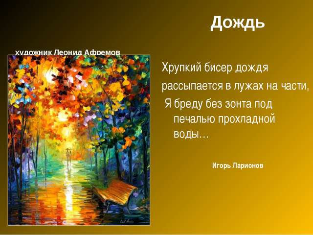 Дождь художник Леонид Афремов Хрупкий бисер дождя рассыпается в лужах на час...