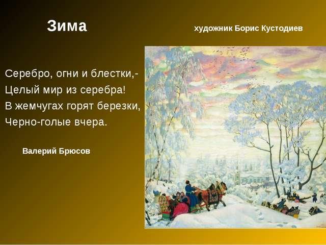 Зима художник Борис Кустодиев Серебро, огни и блестки,- Целый мир из серебра...