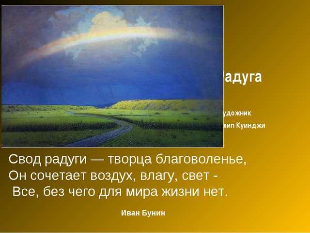 Радуга художник Архип Куинджи Свод радуги — творца благоволенье, Он сочетает...