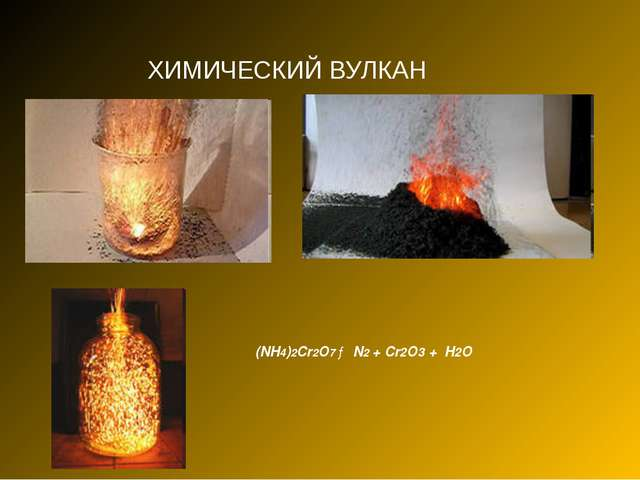 ХИМИЧЕСКИЙ ВУЛКАН (NH4)2Cr2O7 → N2 + Cr2O3 + H2O