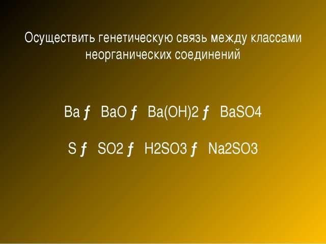 Осуществить генетическую связь между классами неорганических соединений Ba →...
