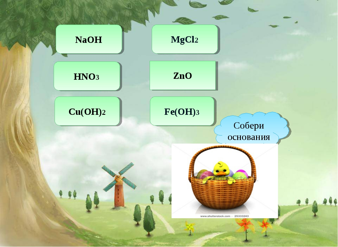 NaOH MgCl2 HNO3 ZnO Cu(OH)2 Fe(OH)3 Собери основания