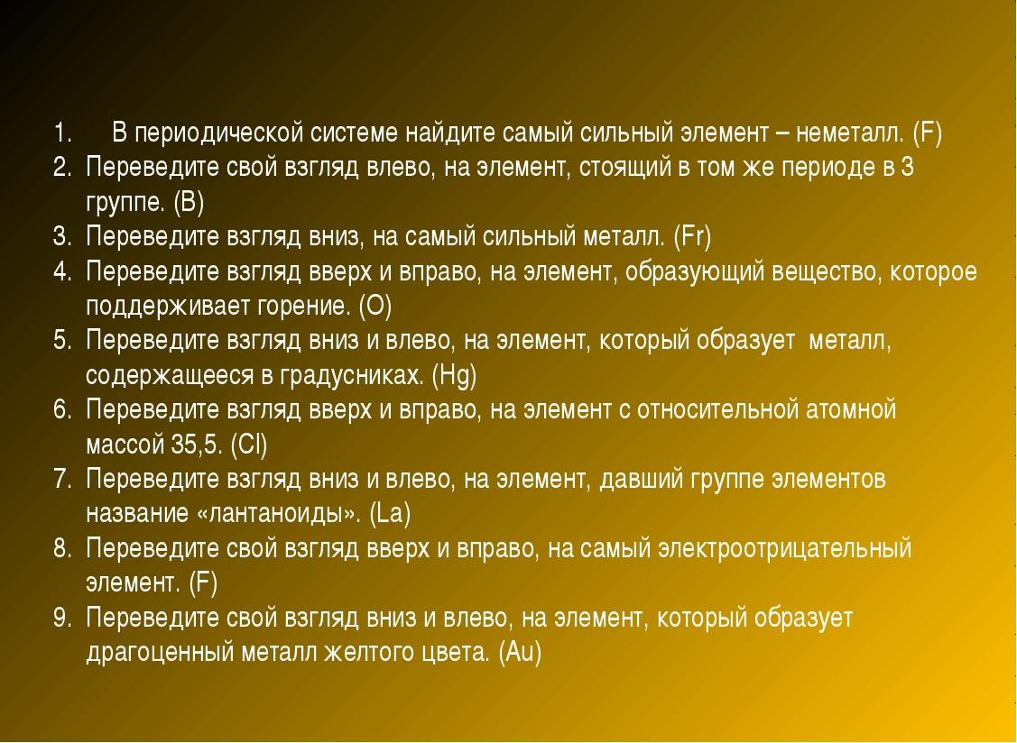 В периодической системе найдите самый сильный элемент – неметалл. (F) Переве...