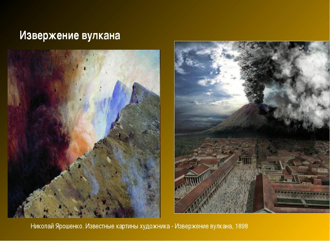 Извержение вулкана Николай Ярошенко. Известные картины художника - Извержение...