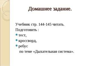 Домашнее задание. Учебник стр. 144-145 читать. Подготовить : тест, кроссворд,
