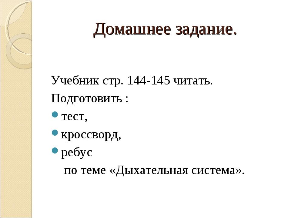 Домашнее задание. Учебник стр. 144-145 читать. Подготовить : тест, кроссворд,...