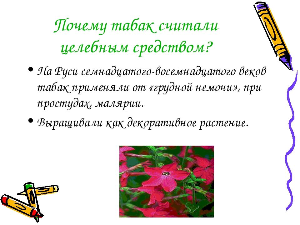 Почему табак считали целебным средством? На Руси семнадцатого-восемнадцатого...